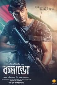 Commando (2020)