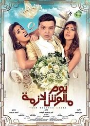 Image for movie Yom Maloosh Lazmah (2015)