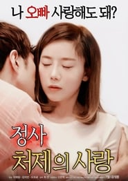 image for movie An Affair: My Sister-in-law's Love (2018)