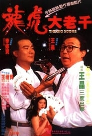image for movie The Big Score (1990)