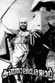 image for movie Kunjali Marakkar (1967)