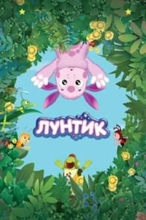 Luntik Full online