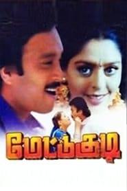 image for movie Mettukudi (1996)