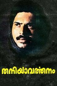 image for movie Thaniyavarthanam (1987)