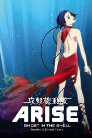Ghost in the Shell Arise - Border 3 : Ghost Tears streaming vf