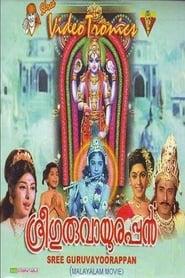 Sree Guruvayoorappan Full online