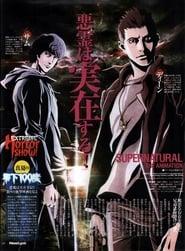 Supernatural the Animation: Temporada 1