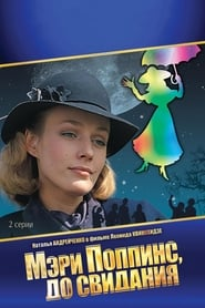 Mary Poppins, Goodbye (1983)