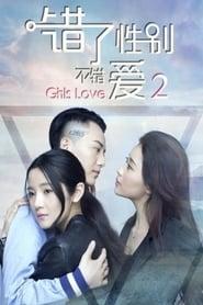 Girls Love: Part 2 (2016)
