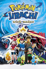 Pokémon: Jirachi Wish Maker (2003)