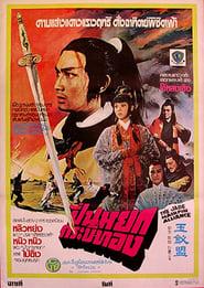 Jade Hairpin Alliance (1980)
