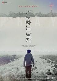 Pray (2020)