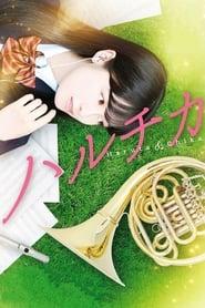 Haruchika: Haruta & Chika Full online