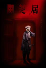 Yami Shibai: Temporada 7