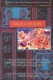 Saga of Mulan (1994)