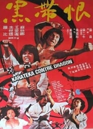 image for movie Two in Black Belt (1978)
