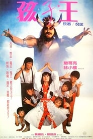 Image for movie Hello Dracula 4: King of Children (1988)