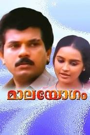 image for movie Malayogam (1990)