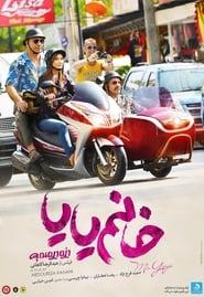 We Like You Miss Yaya Poster