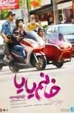 Watch Movie Online We Like You Mrs Yaya (2018)