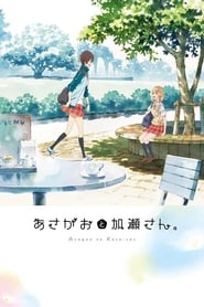 Kase-san and Morning Glories Poster