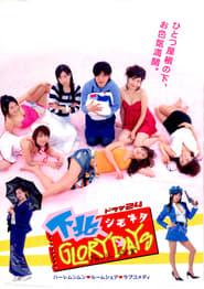 Shimokita Glory Days (2006)