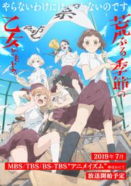 Araburu Kisetsu no Otome-domo yo.: Temporada 1