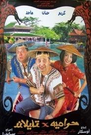 Thieves in Thailand (2003)