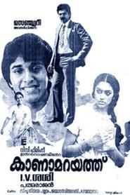image for movie Kanamarayathu (1984)
