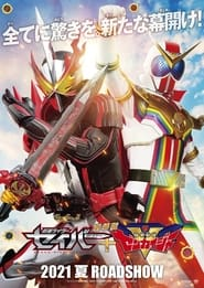 Kamen Rider Saber + Kikai Sentai Zenkaiger: Superhero Senki (2021)