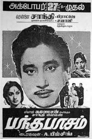 image for movie Bandha Pasam (1962)