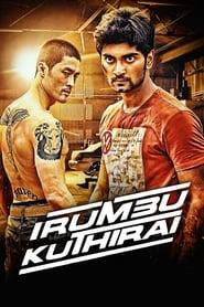 Irumbu Kuthirai (2014)