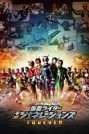 Kamen Rider Heisei Generations Forever streaming vf
