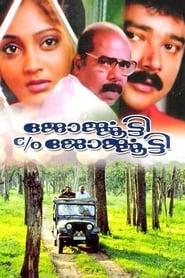 image for movie Georgekutty C/O Georgekutty (1991)