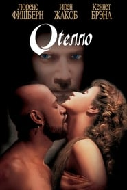 Othello streaming vf