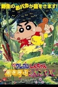 クレヨンしんちゃん 嵐を呼ぶジャングル streaming vf