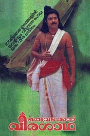 image for movie Oru Vadakkan Veeragatha (1989)