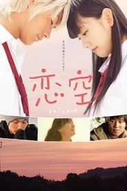 Sky of Love Poster