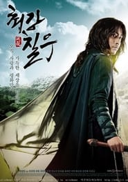 Strongest Chil-woo (2008)