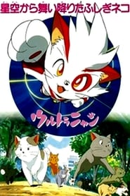 image for Ultra Nyan: Extraordinary Cat who Descended from the Starry Sky (1997)