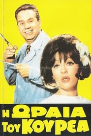 image for movie The Barber`s Beauty (1969)