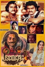 image for movie Padayottam (1982)