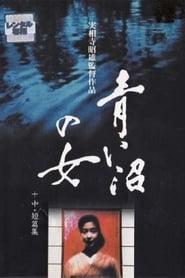 Blue Lake Girl (1986)
