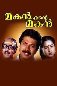 image for movie Makan Ente Makan (1985)