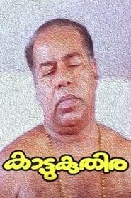 image for movie Kattukuthira (1990)