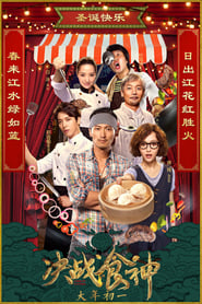 image for movie Cook Up a Storm (2017)