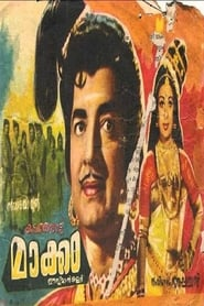 image for movie Kadathanaattu Maakkam (1978)