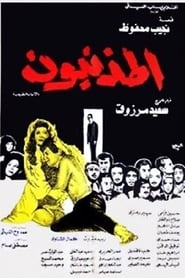 The Guilty (1975)