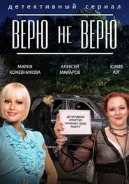 Believe not Believe (2015)