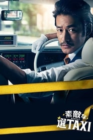 Great Selection Taxi (2014)